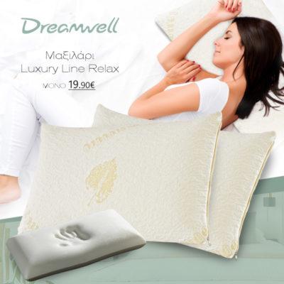 Προσφορά!! Χειροποίητο μαξιλάρι ύπνου Dreamwell Luxury Line Relax.